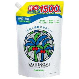 サラヤ ヤシノミ洗剤 野菜・食器用 つめかえ用 特大1500mL 【05P03Sep16】