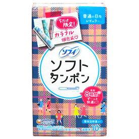ソフィ ソフトタンポン 量の普通の日用 レギュラー 10コ 【ユニ・チャーム】