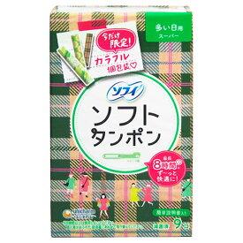 ソフィ ソフトタンポン スーパー 量の多い日用 9コ 【ユニ・チャーム】