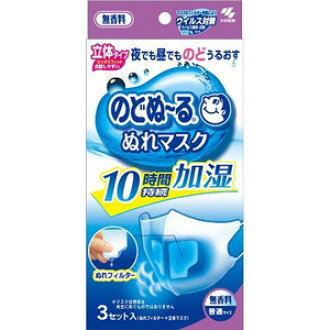 Throat gone ~ that wetting mask solid type smell normal size 3 pieces
