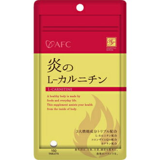 L-carnitine AFC heartful series flame 150 grain