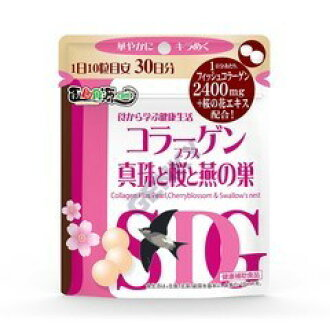 Medical food source of the collagen plus Pearl & cherry blossom and bird's nest 300 grain