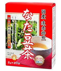 国産遠赤焙煎 なた豆茶 ティーパックタイプ 2g×20袋 【ユニマットリケン】 【RCP】