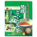 国産原料100% 発酵どくだみ茶 1.5g×30ティーパック 【リケン】