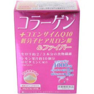 Collagen & fiber powder stick type 2.3 g × 20 follicles ★ total more than 1980 yen ★.