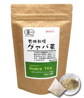 用合計超過1980日元*15包有機肥耕作國産番石榴茶3.0g★★