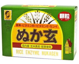 ぬか玄 顆粒 2g×80包 【健康フーズ】 [国内産玄米表皮・胚芽使用]