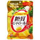 ラカント カロリーゼロ飴 パイナップル味 60g