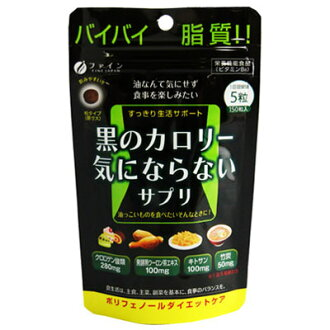 Black calories to supplement 150 grain