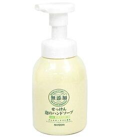 ミヨシ石鹸 無添加せっけん 泡のハンドソープ 250ml
