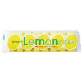 ミヨシ石鹸 レモンソープ 45g×8個(化粧石けん)