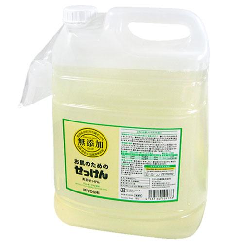 ミヨシ石鹸 無添加 お肌のための洗濯用液体せっけん 業務用5L (ノズル付き詰替用)【smtb-MS】