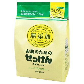 三好無皂皮膚洗粉肥皂 1.0 公斤