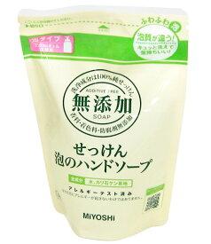 ミヨシ石鹸 無添加せっけん 泡のハンドソープ 詰替用 300mL