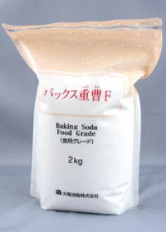 Sun oil Pax baking soda F 2 kg (food grade) ★ total 1980 Yen over ★.