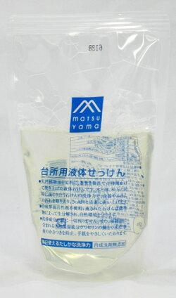 毎日使えるたしかな洗浄力!松山油脂台所用液体せっけん詰替用