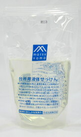 松山油脂 台所用液体せっけん 詰替用280ml