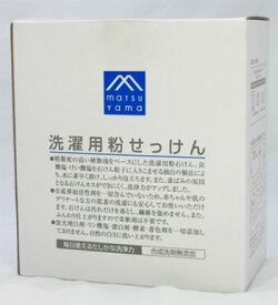 松山油脂 洗濯用粉せっけん 1.6kg