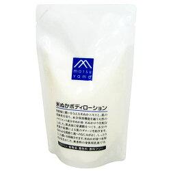 松山油脂Mマーク米ぬかボディローション詰替用