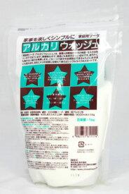 地の塩社 セスキ炭酸ソーダ アルカリウォッシュ 1kg 【RCP】