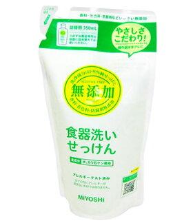オレイン酸アップで手におだやか!ミヨシ石鹸無添加食器洗いせっけん詰替用350ml