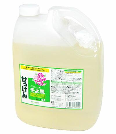 ミヨシ石鹸 花束の香り 液体せっけん そよ風(洗たく用) 5L 【smtb-MS】【RCP】【業務用】