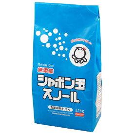 シャボン玉石けん スノール 洗濯用粉石けん 2.1kg