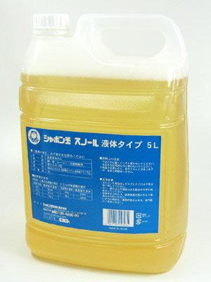 シャボン玉スノール 液体タイプ(洗濯用せっけん) 5L 【シャボン玉石けん】【smtb-MS】【RCP】【送料無料】【05P26Mar16】