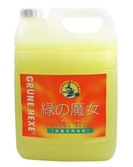 緑の魔女 バス (お風呂用洗剤) 5L 【送料無料】【smtb-MS】【RCP】