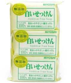 ミヨシ石鹸 無添加 白いせっけん 3個入
