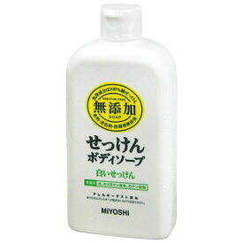 ミヨシ石鹸 無添加 白いせっけんボディソープ 400ml