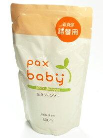 太陽油脂 パックスベビー 全身シャンプー 詰替用 300ml 【05P03Sep16】