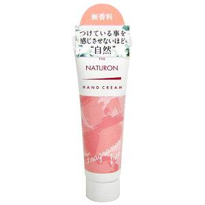 太陽油脂 パックスナチュロン ハンドクリーム 無香料 20g
