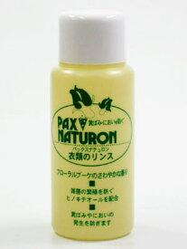 太陽油脂 パックスナチュロン 衣類のリンス ミニ 60ml [トライアル/お試し/旅行用]