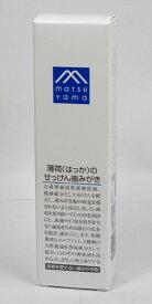 松山油脂 Mマーク 薄荷のせっけん歯みがき 90g