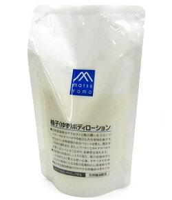 松山油脂柚子(ゆず)ボディローション詰替用