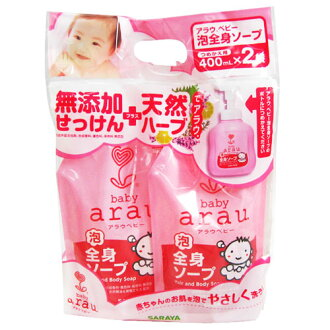 Refill foam body SOAP, arau baby set (400mL×2)
