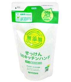 ミヨシ石鹸 無添加せっけん 泡のキッチンハンド 詰替用220ml 【RCP】