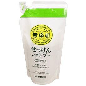 ミヨシ石鹸 無添加 せっけんシャンプー 詰替用 300mL
