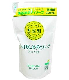 ミヨシ石鹸 無添加 白いせっけんボディソープ 詰替用350ml 【RCP】