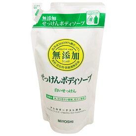 ミヨシ石鹸 無添加 ボディソープ 白いせっけん 詰替用 350mL