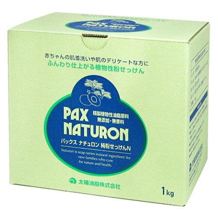 太陽油脂 パックスナチュロン 純粉せっけんN 1kg 【RCP】