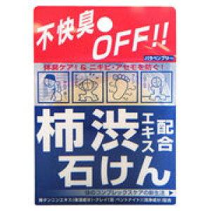柿渋エキス配合石けん デオタンニングソープ 100g 【コスメテックスローランド】