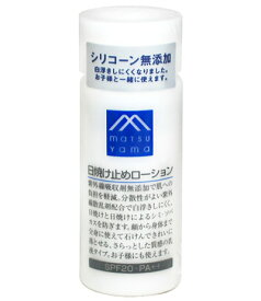 松山油脂 Mマーク 日焼け止めローション SPF20・PA++ 60mL