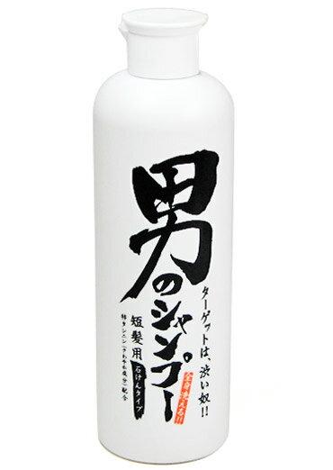 地の塩社 男のシャンプー 短髪用・石けんタイプ 300ml 【05P03Sep16】