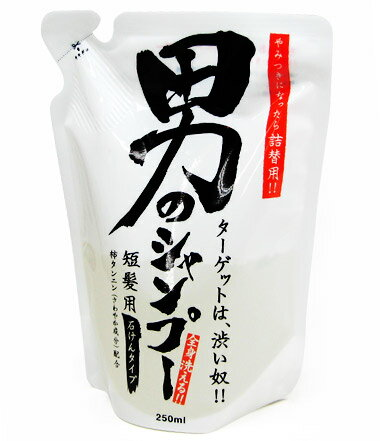 地の塩社 男のシャンプー 短髪用・石けんタイプ 詰替用250ml 【05P03Sep16】