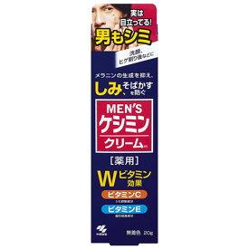 小林製薬 メンズケシミンクリーム 薬用 20g [医薬部外品]