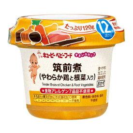 キユーピーベビーフード すまいるカップ 筑前煮(やわらか鶏と根菜入り) 120g [12ヵ月頃から/離乳食/食物アレルゲン7品目不使用]