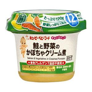 キユーピーベビーフード すまいるカップ 鮭と野菜のかぼちゃクリーム煮 120g [12ヵ月頃から/離乳食/食物アレルゲン7品目不使用]