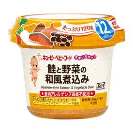 キユーピーベビーフード すまいるカップ 鮭と野菜の和風煮込み 120g [12ヵ月頃から/離乳食/食物アレルゲン7品目不使用]